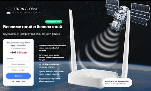 бесплатный интернет навсегда спутниковый